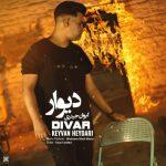 دانلود موزیک کیوان حیدری به نام دیوار