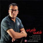 دانلود موزیک محمود سالاری نیا به نام قصه شیرین