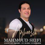 دانلود موزیک محمود سیفی به نام آغوش
