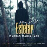 دانلود موزیک مهران منشگر به نام استتار