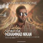 دانلود موزیک محمد نیکان به نام یادم میمونه