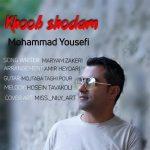 دانلود موزیک محمد یوسفی به نام خوب شدم