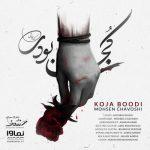 دانلود موزیک محسن چاوشی به نام کجا بودی