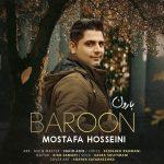 دانلود موزیک مصطفی حسینی به نام بارون