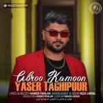 دانلود موزیک یاسر تقی پور به نام ابرو کمون
